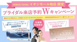 vtshop_coupon_kashiwa_pc
