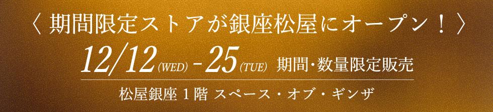 期間限定ストアが銀座松屋にオープン!