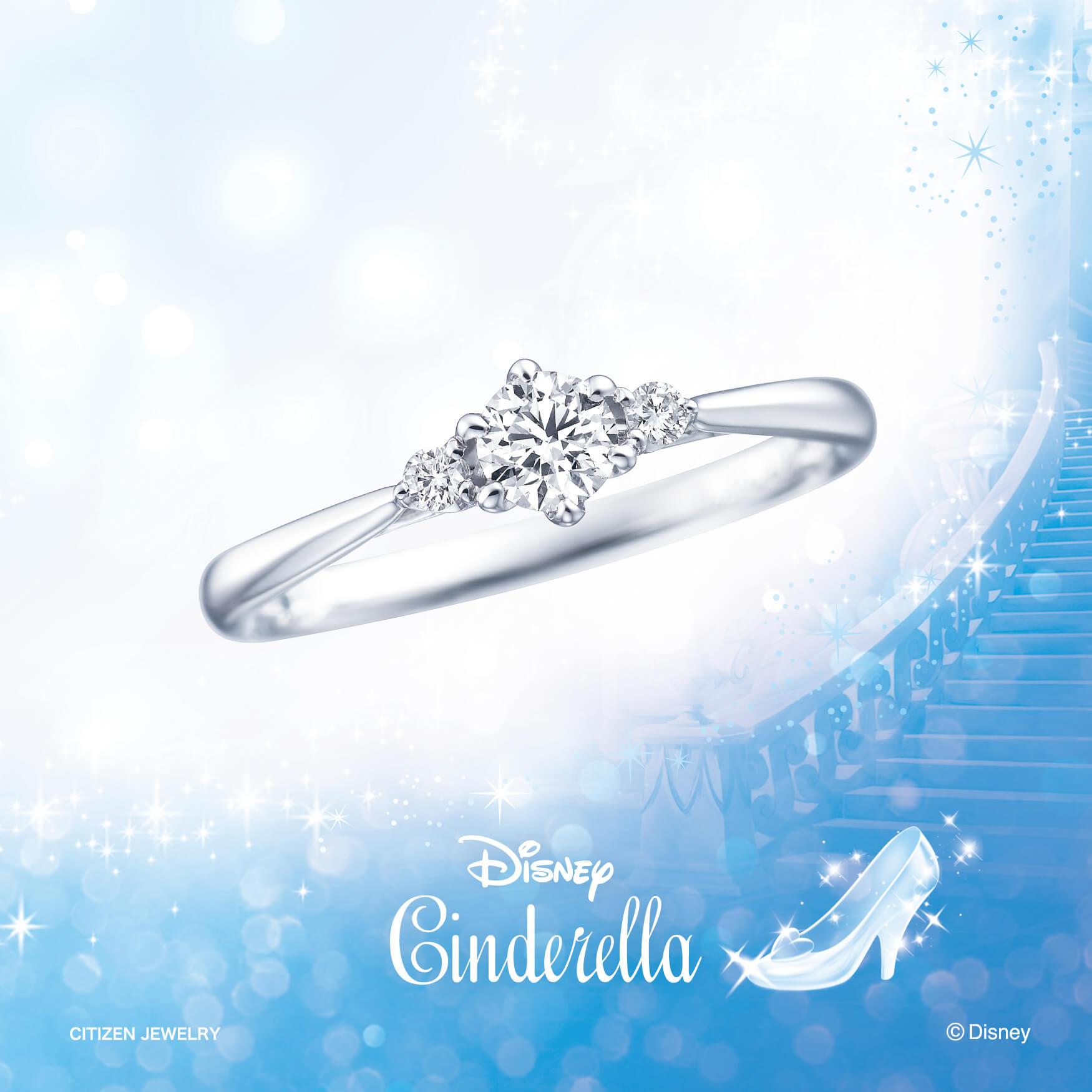 銀座・柏・直方の婚約指輪Disney Cinderella(ディズニーシンデレラ)_01