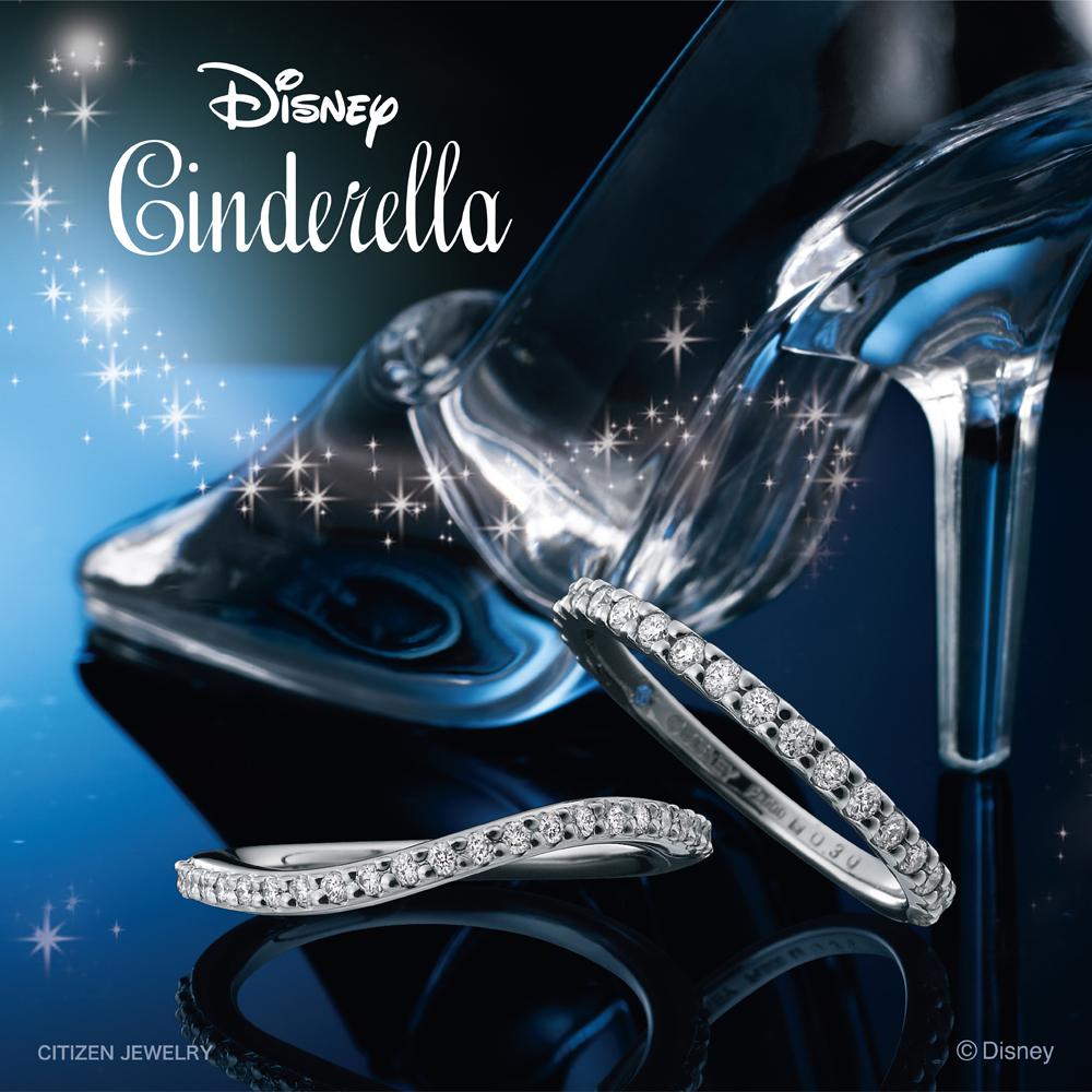 銀座・柏・直方の結婚指輪2021年モデル【新作】Disney Cinderella(ディズニーシンデレラ)_01