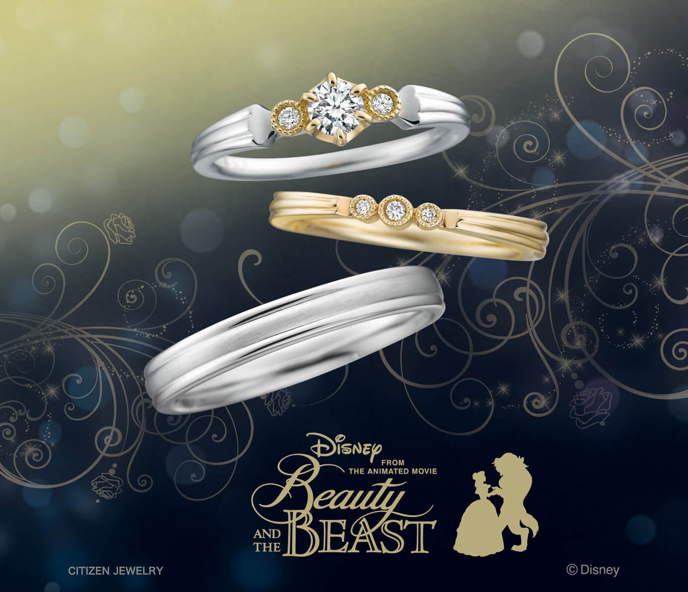 美女と野獣の可愛い結婚指輪