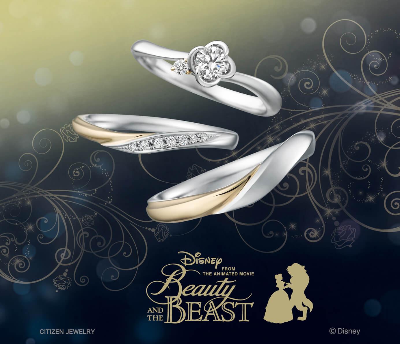 美女と野獣の綺麗な結婚指輪