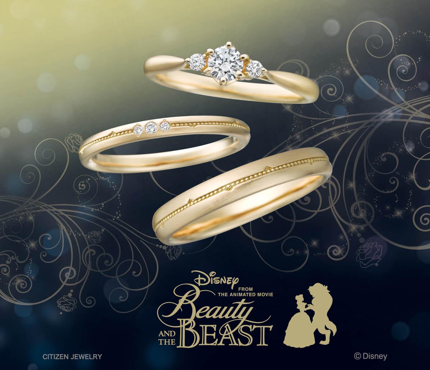 美女と野獣の素敵な結婚指輪