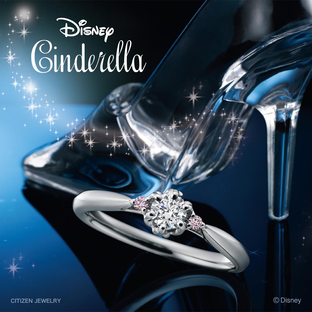 銀座・柏・直方の婚約指輪2020年モデル【新作】Disney Cinderella(ディズニーシンデレラ)_01