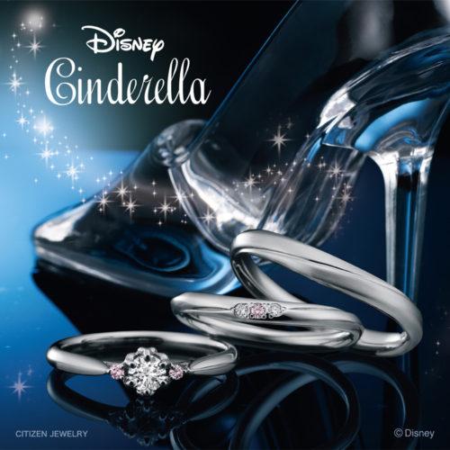 銀座・柏・直方の婚約指輪2020年モデル【新作】Disney Cinderella(ディズニーシンデレラ)_02
