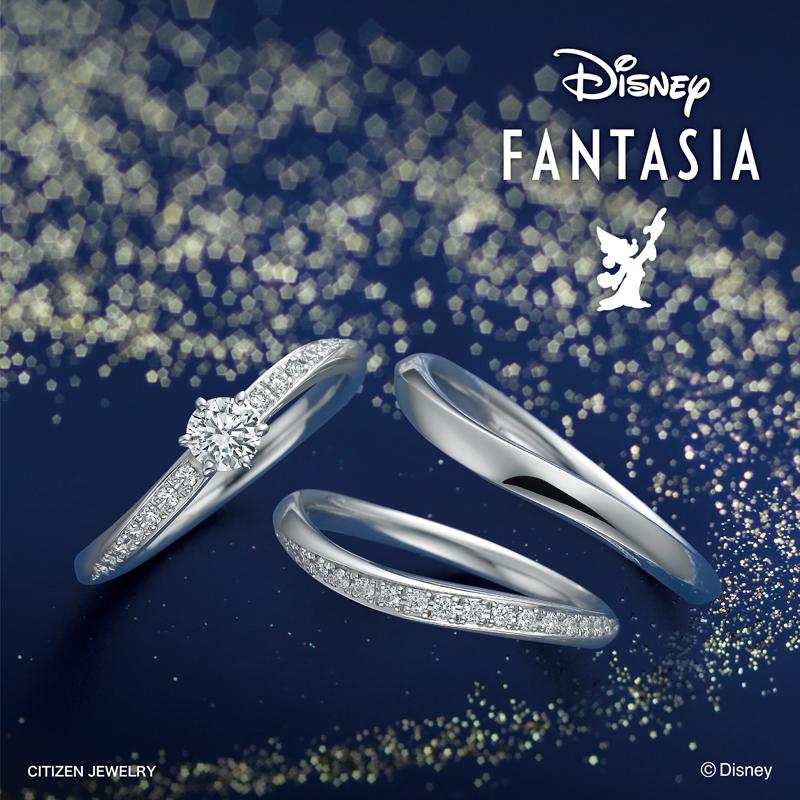 銀座・柏・直方の結婚指輪Disney FANTASIA(ディズニーファンタジア)_02