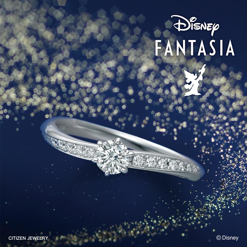 銀座・柏・直方の婚約指輪Disney FANTASIA(ディズニーファンタジア)_01