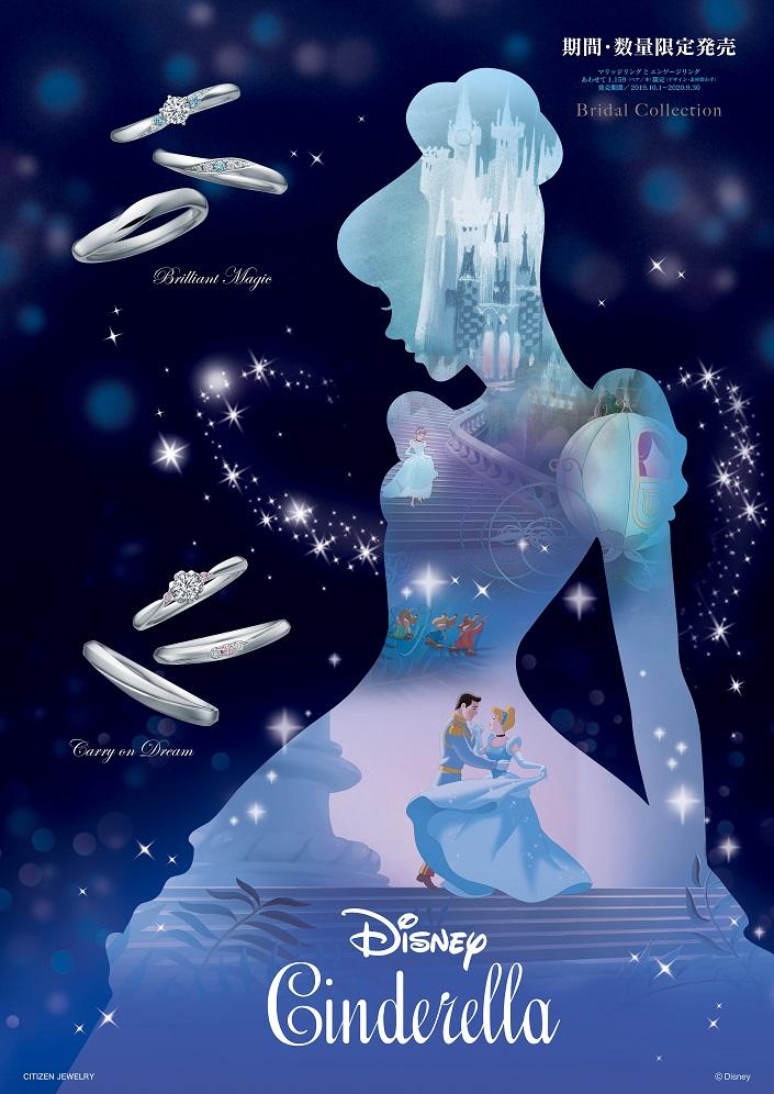 ディズニーシンデレラ 婚約指輪・結婚指輪 2020年モデル| VENUS TEARS ...