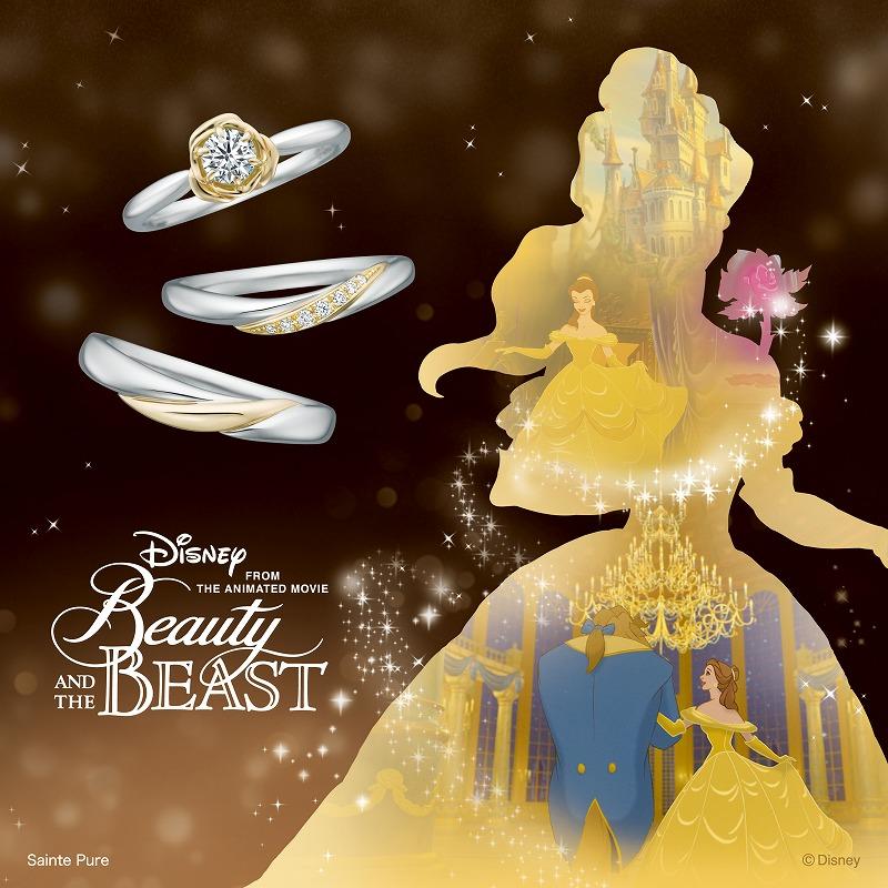 銀座・柏・直方の結婚指輪Disney Beauty and the Beast(ディズニー美女と野獣)_03