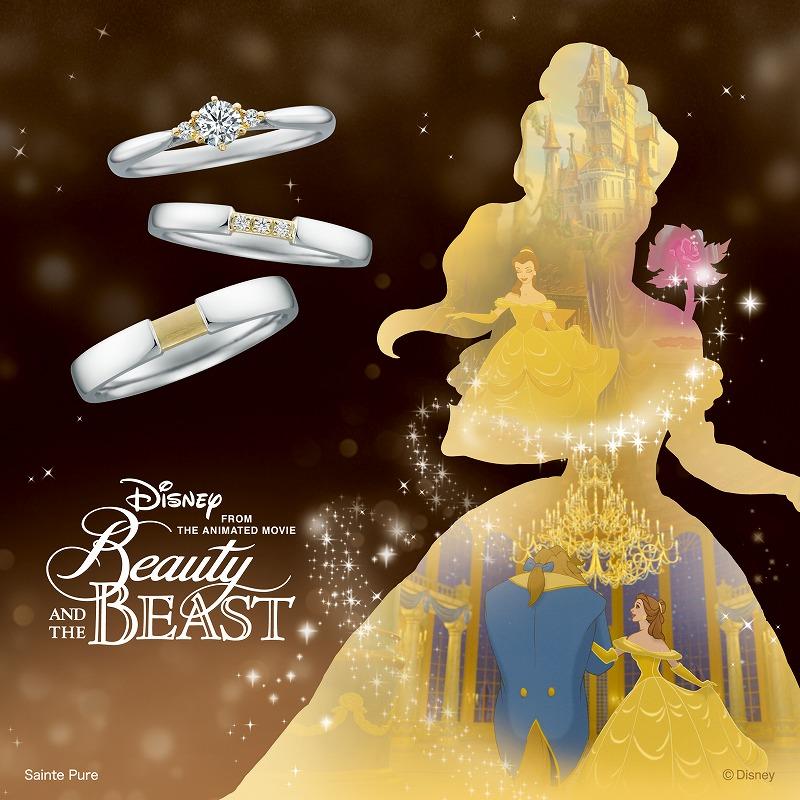 銀座・柏・直方の婚約指輪Disney Beauty and the Beast(ディズニー美女と野獣)_03