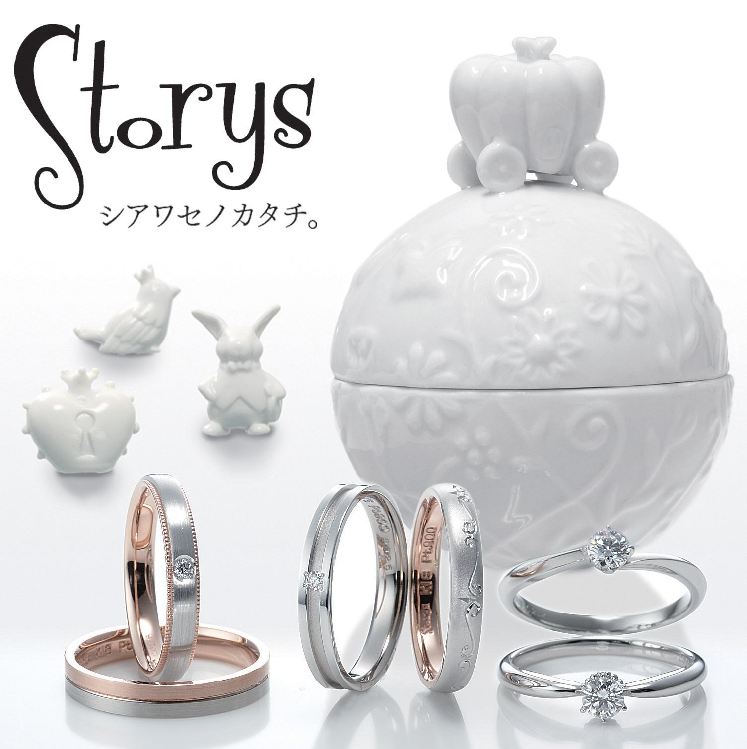 銀座・柏・直方の結婚指輪Storys(ストーリーズ)_03