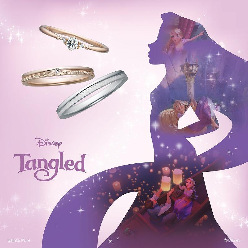 銀座・柏・直方の結婚指輪Disney Tangled(塔の上のラプンツェル)_02