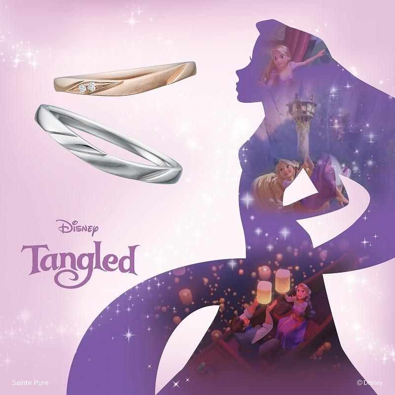 銀座・柏・直方の結婚指輪Disney Tangled(塔の上のラプンツェル)_01
