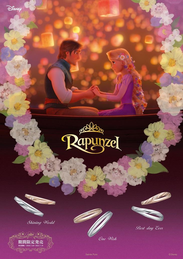 img_main_Rapunzel